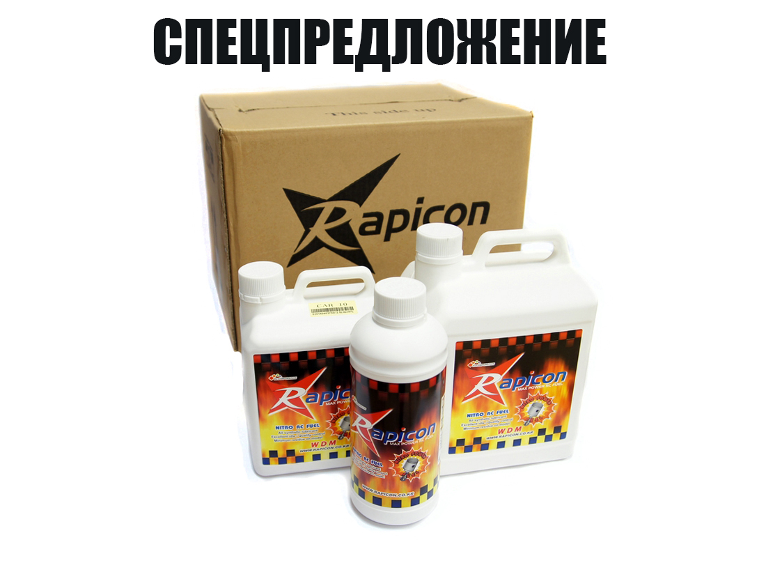 Топливо Rapicon 10A(8%Castor+8%Synthetic) F2D 4л (коробка 4шт)