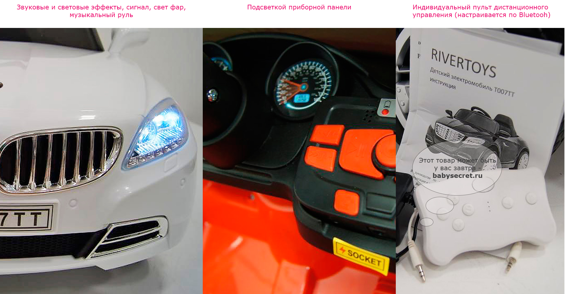 пульт электромобиля bmw инструкция